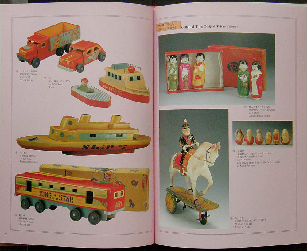 Japan Traditional Toys : Quot the toy museum wooden toys celluloid japanese